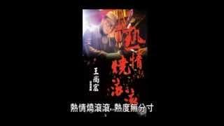 熱情燒滾滾- 王尚宏