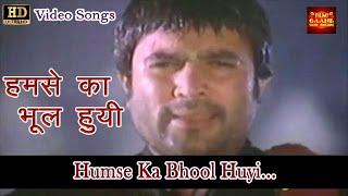 Humse Ka Bhool Huyi - Anwar   Janta Hawaldar   Rajesh Khanna, Yogita, Hema Malini, Mehmood