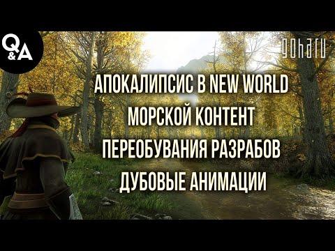 MMORPG NEW WORLD: АПОКАЛИПСИС В NEW WORLD, МОРСКОЙ КОНТЕНТ, ПЕРЕОБУВАНИЕ РАЗРАБОВ И ДУБОВЫЕ АНИМАЦИИ