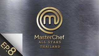 [Full Episode] MasterChef All Stars Thailand มาสเตอร์เชฟ ออล สตาร์ส ประเทศไทย Episode 8