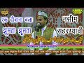 Naseem Saher Gayavi Nizamat Asif Raza Saifi 31 Oct 2019 Lambhua Bazar Sultanpur