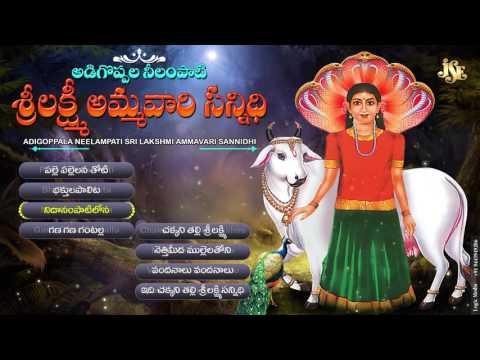 Morning devotional songs||SRI LAKSHMI AMMAVARI SANNIDHI||Telugu Devotional |||hindu religious songs|