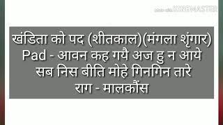 आवन कह गयै अज हु न आये|राग-मालकौंस|खंडिता को पद (शीतकाल)(मंगला शृंगार)|Shri Ravigopal Ji Mapawala