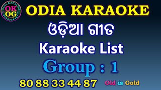Odia Karaoke, Old odia Movie songs Track List-1, Audio- Eije Banalata Pahada karaoke