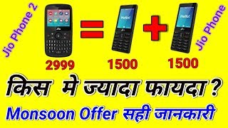Jio Phone Vs Jio Phone 2 | MONSOON HUNGAMA OFFER | Unboxing,Review,Price,Specification,Launch Hindi