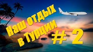 Наш отдых в Турции #2 - перелет Москва-Анталия, обзор отеля(Как только в аэропорту Домодедово начало светлеть, самолет взмыл вверх и через пару часов часов приземлилс..., 2016-06-21T19:53:05.000Z)