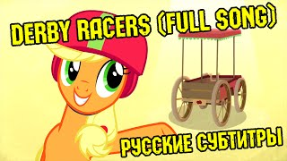 [RUS Sub / ♫] Derby Racers | FULL SONG 100% (MLP: The Cart Before The Ponies, Season 6 Episode 14)