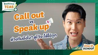 Bedtime TCAS Ep.80 Call out VS Speak up 2 คำนี้ต่างกันยังไง?