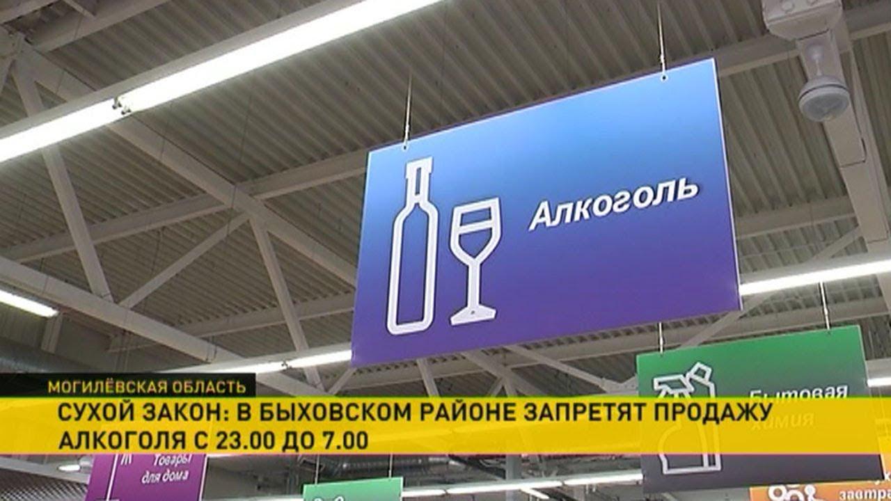 «Сухой закон» на год: продажу алкоголя ночью запретят в Быховском районе