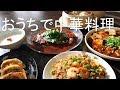 自炊 おうちで中華料理 作り方 麻婆豆腐 餃子 炒飯 小龍包 口水鶏 杏仁豆腐…