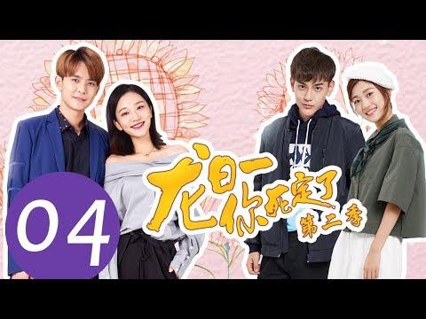 ENG SUB《龙日一,你死定了第二季 Dragon Day, You're Dead S2》EP04——主演:邱赫南,侯佩杉,魏哲鸣,石雪婧
