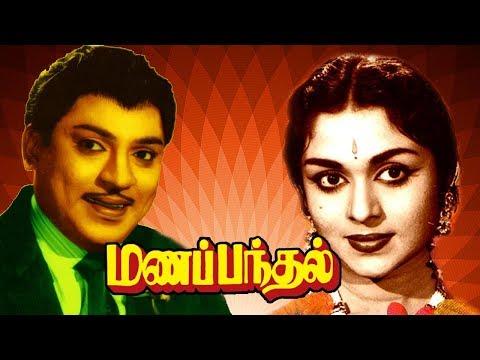 Manapanthal Full Movie   S.S.Rajendran,B.Sarojadevi   V.N.Reddy   M.S.Viswanathan,T.K.Ramamoorthy