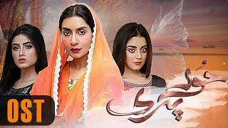 Hoor Pari OST - Aplus Dramas   Alizeh Shah, Ammara Butt, Arman Ali Pasha