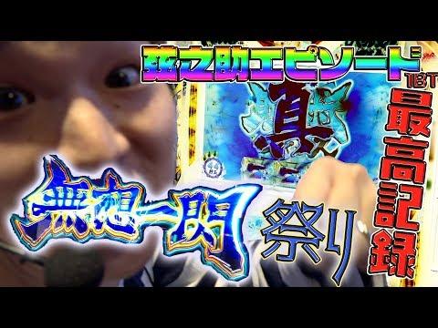 バジリスク絆【旧基準をいわせたい!!】圧倒的無想一閃【sasukeのパチスロ卍奴#29後半】