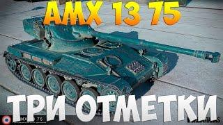 AMX 13 75 - Три Отметки | TheNotShy | Гайд | Мастер | World Of Tanks