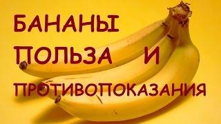 видео Польза банана для организма