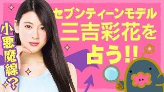 ティーンのNo.1雑誌『Seventeen(セブンティーン)』専属モデルの三吉彩花...