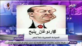 أحمد موسى لاردوغان : اقرأ التاريخ أولا