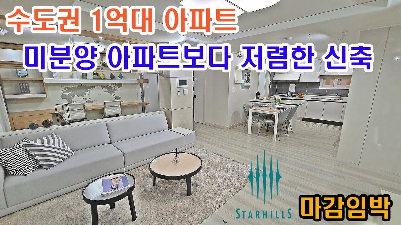 미분양 아파트보다 싼 1억원대 아파트 경기도 최저가 평택 대단지 아파트 분양