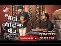 #Hindi Comedy Viral Video 2017# #बेटा मेट्रिक फेल# एक बार जरूर देखे, शेयर , Like Subscribe Pls.