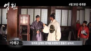 [역린] 캐릭터 소개 영상 The Fatal Encounter (Movie - 2014) characters clip