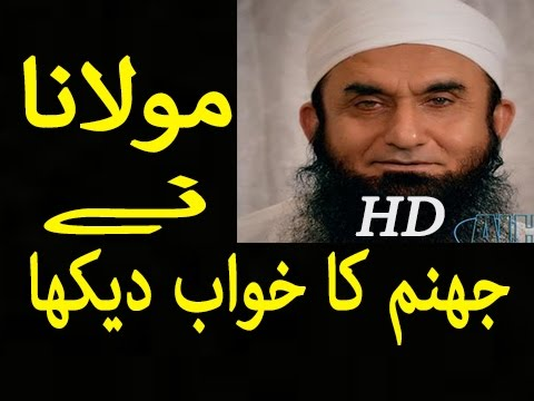 Maulana tariq jameel bayan download for android.