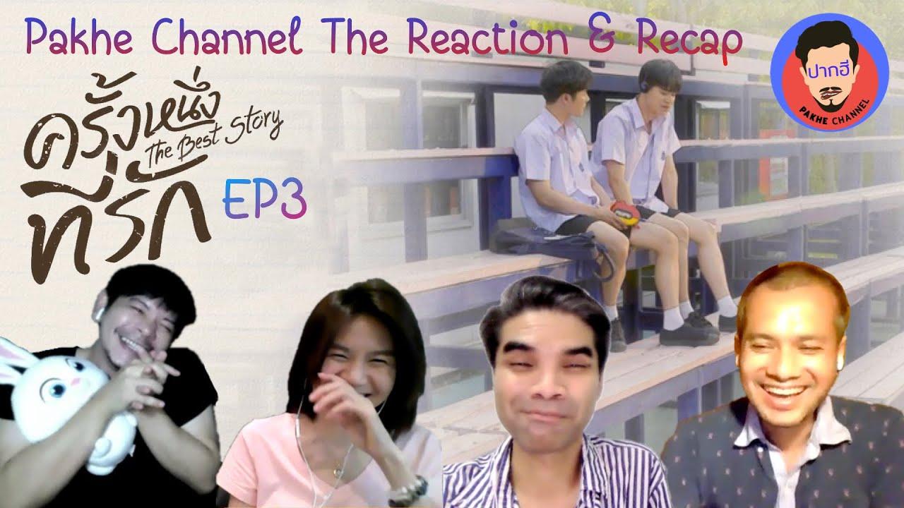[Reaction & Recap] The Best Story ครั้งหนึ่งที่รัก ตอนจบ   Pakhe Channel   #หยิ่นวอร์ รักนี้ไม่ลืม