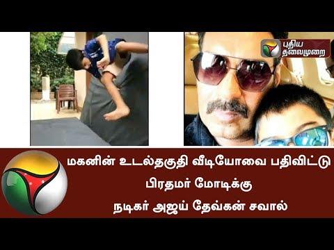 Actor Ajay Devgan uploaded his son's fitness video and challenged PM Modi  #AjayDevgan