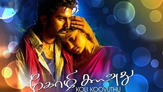 Tamil Superhit Romantic Movie - Kozhi Koovuthu - Full Movie | Ashok | Shija Rose | Mayilsamy