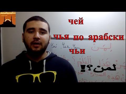 познакомится с иранском