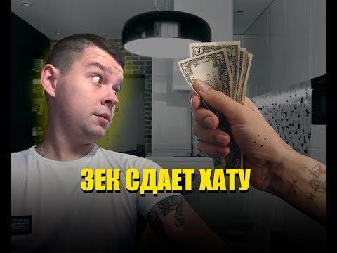 Мошенник Зек сдаёт квартиру на Olx