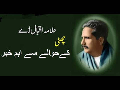 Iqbal Day and Issue of Public Holiday in the Country