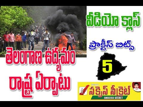 తెలంగాణ ఉద్యమం - రాష్ట్ర ఏర్పాటు II ప్రాక్టీస్ బిట్స్ 5 II Telangana Movement - State Formation II