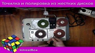 Лайфхак-Что можно сделать из старых жестких дисков