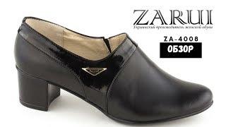 Туфли женские кожа ZARUI ZA-4008. Обзор женской обуви от ZARUI