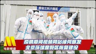 疫情期间视频网站缘何爆发 北京环球度假区恢复建设【中国电影报道 | 20200402】