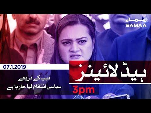 Samaa Headlines - 3PM - 7 January 2019