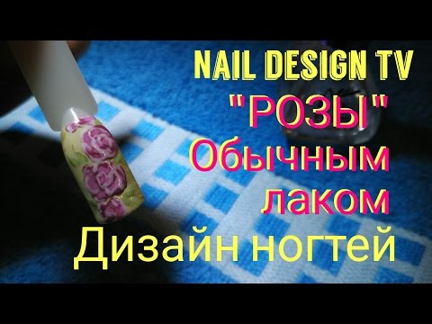 Рисунки обычным лаком на ногтях видео