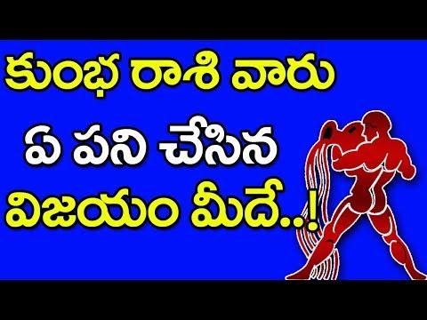 Kumbha Rasi | కుంభ  రాశి వారి ఫలితాలు