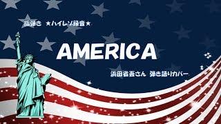 今回は浜田省吾さんの「AMERICA」を弾き語りカバーさせていただ...