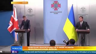 Полторак обвинил Россию в попытке подрыва авторитета Украины