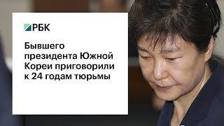 24 года тюрьмы для экс-президента Южной Кореи