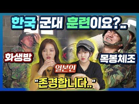 한국 군인의 훈련을 본 일본여자들의 반응