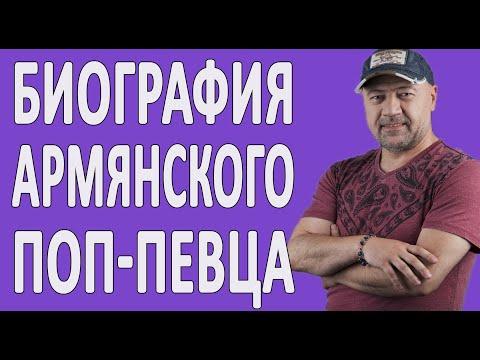 Биография Тата Симоняна - Знаменитого Армянского Певца #АрменияМоя