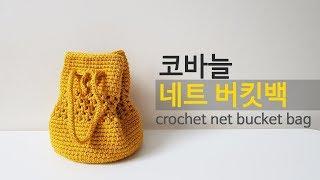 코바늘 네트 미니 버킷백_crochet net mini…