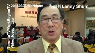 Lanny Shum, 岑南羚, 20160306
