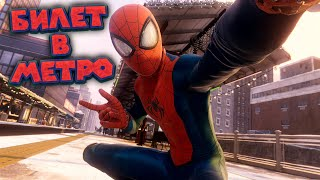 ЧЕЛОВЕК ПАУК И БИЛЕТ В МЕТРО  Spider Man Miles Morales