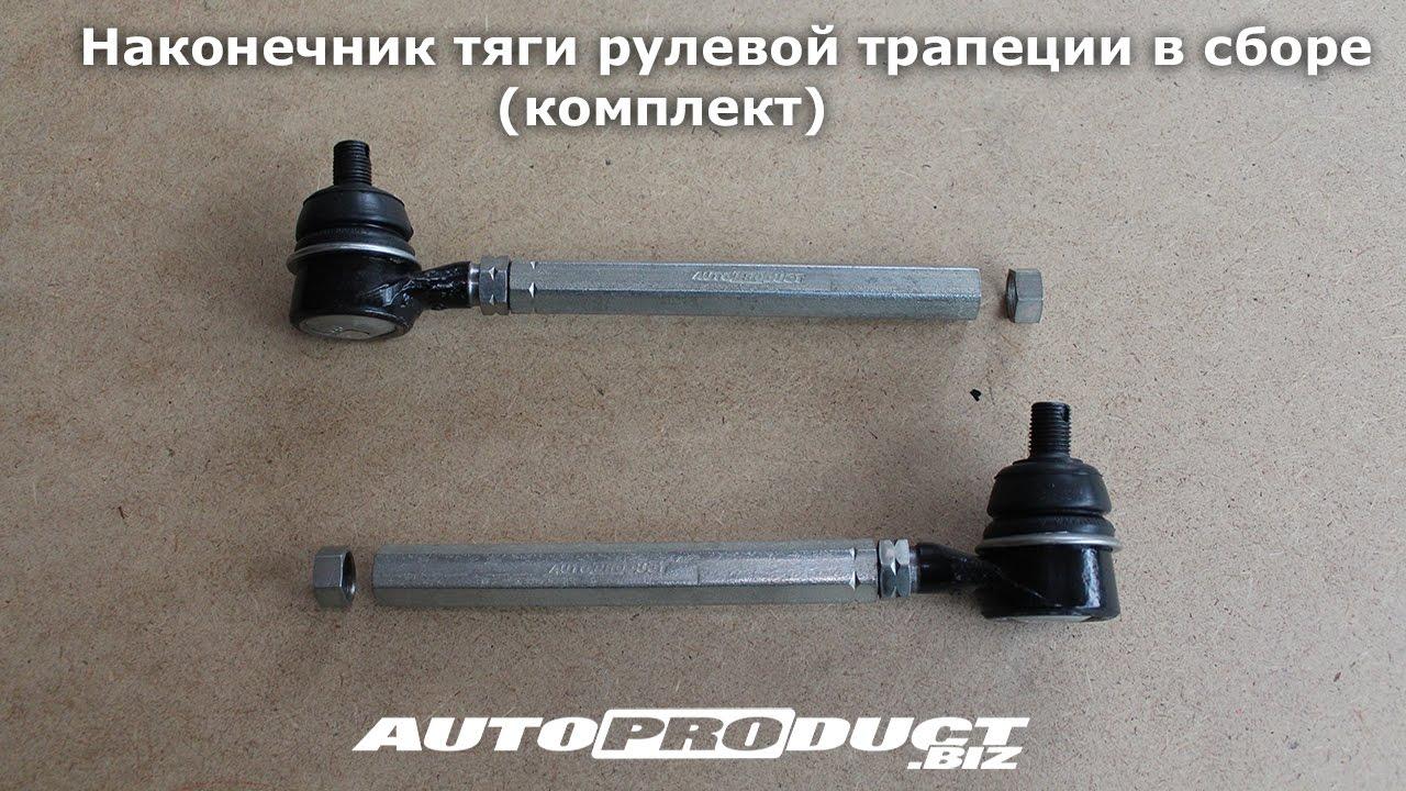 Наконечник тяги рулевой трапеции  комплект. АР 0476