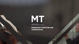 """Факультет """"Машиностроительные технологии"""" МГТУ им. Н.Э. Баумана / МТ_2016"""