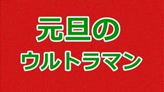 元旦のウルトラマンDASHは豪華出演者勢揃いだ。 MC=TOKIO 進行=羽鳥慎...